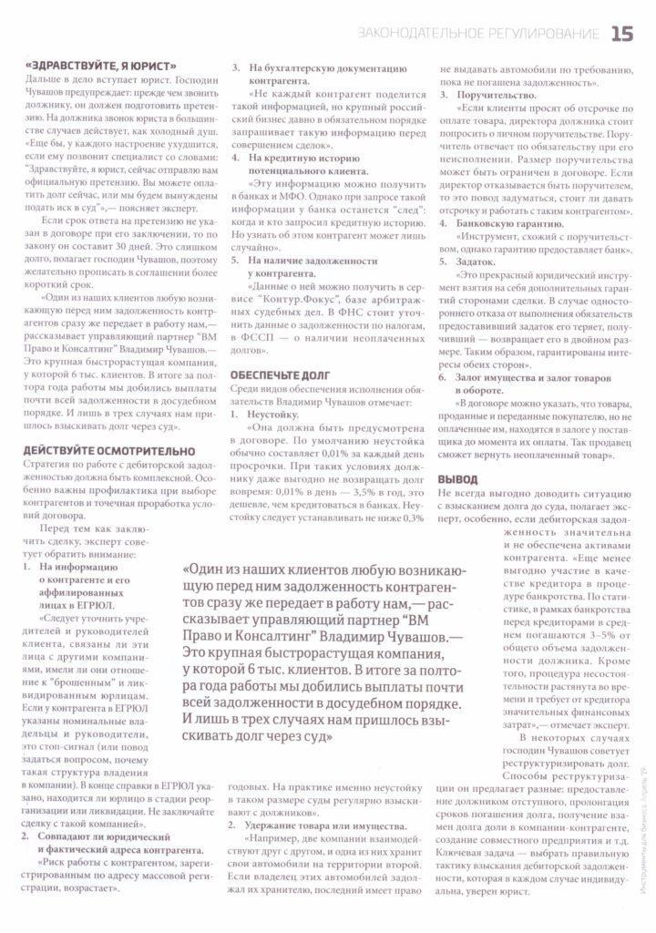 Не копите дебиторскую задолженность - взыскивайте сразу! Авторская колонка управляющего партнера ВМ-Право и Консалтинг Владимира Чувашова в газете КоммерсантЪ